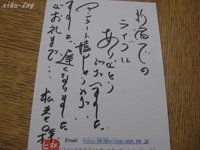1114お礼ハガキ.JPG